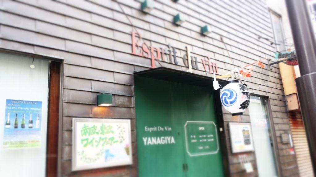 駅前のお酒のお店 神田駅前商店街 photo by 茶子(ちゃこ)