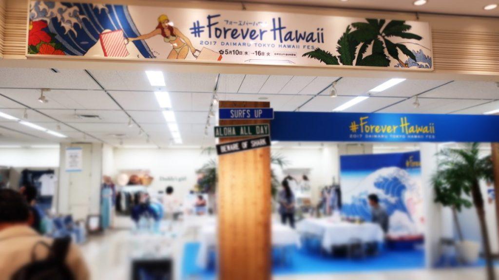 ハワイフェスティバル photo by 茶子(ちゃこ)