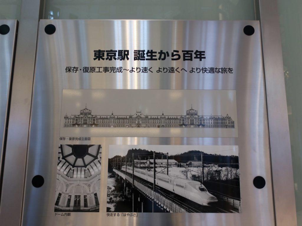 東京駅誕生から百年 photo by 茶子(ちゃこ)