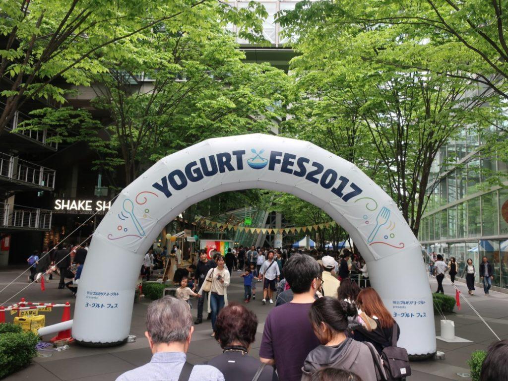 東京国際フォーラム前で開催されたヨーグルトフェスの入場ゲート photo by 茶子(ちゃこ)