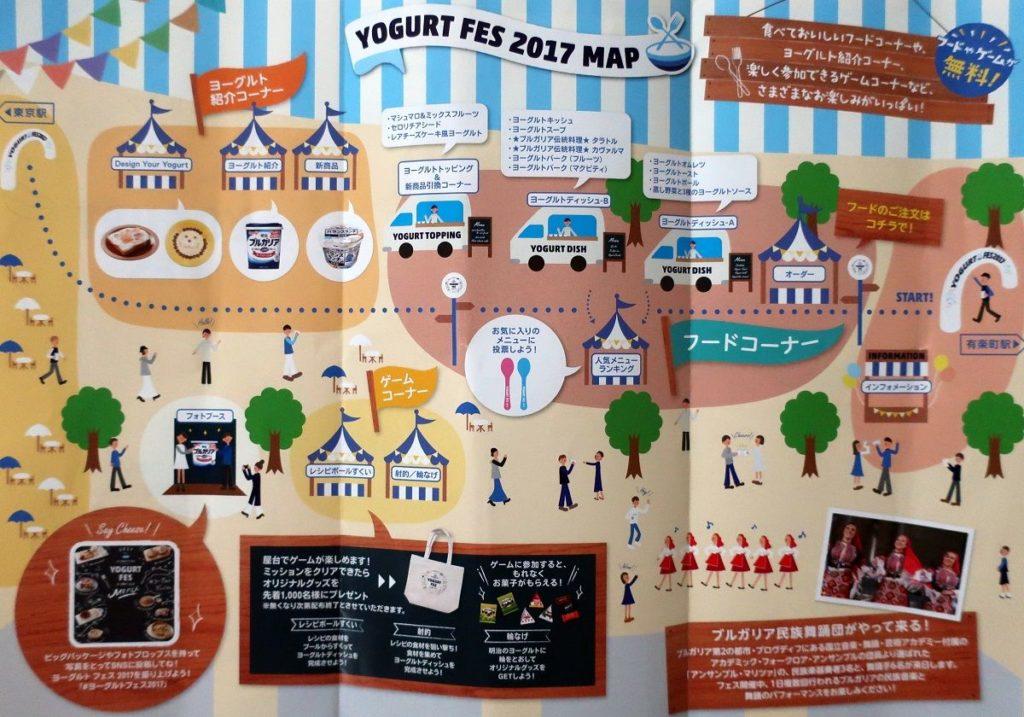 東京国際フォーラム前で開催されたヨーグルトフェスの様子(マップ) photo by 茶子(ちゃこ)