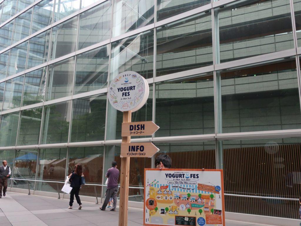 ヨーグルトフェスの看板 photo by 茶子(ちゃこ)