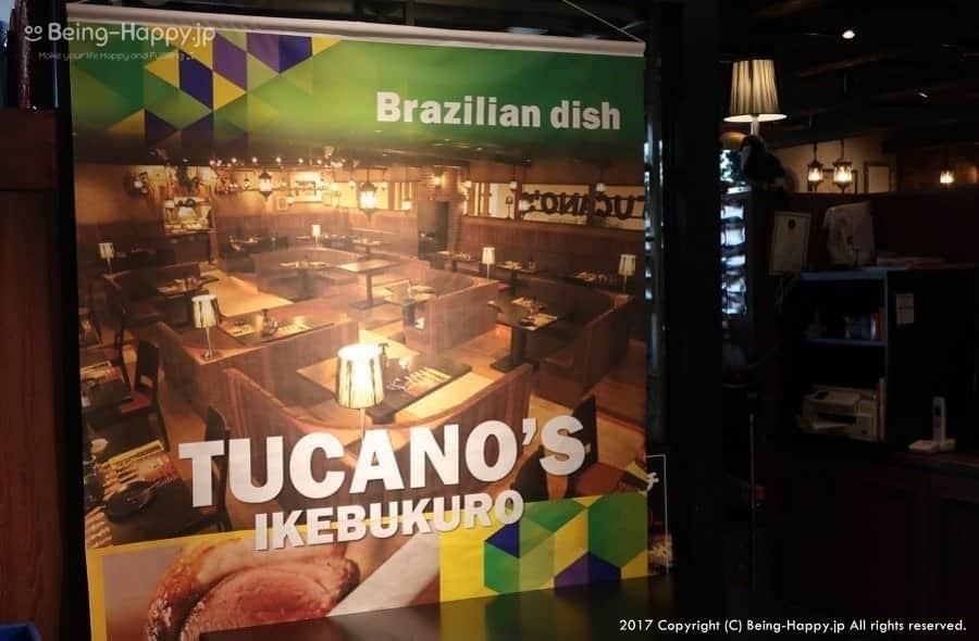 TUCANO'S(トゥッカーノ)池袋の入り口