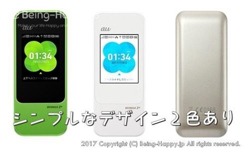 Speed Wi-Fi NEXT W04のデザイン写真