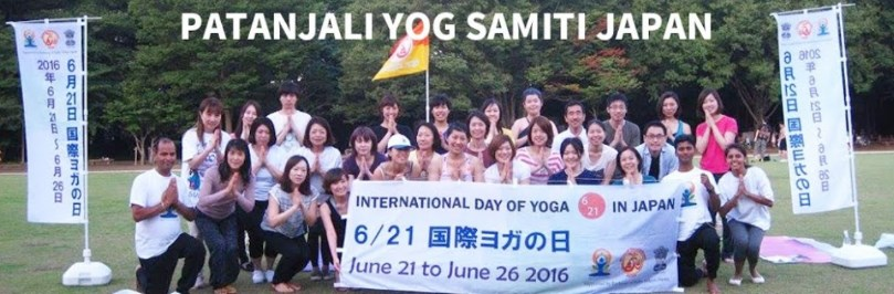 International Day of Yoga 2017 Japanの写真