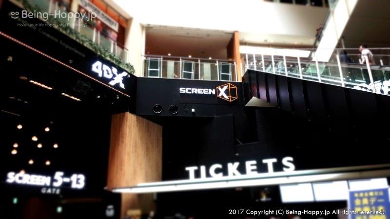 Screen X のあるお台場の映画館とチケット売り場
