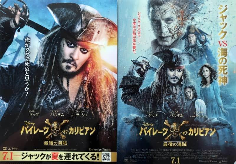 映画「パイレーツオブカリビアン・最後の海賊」のパンフレット