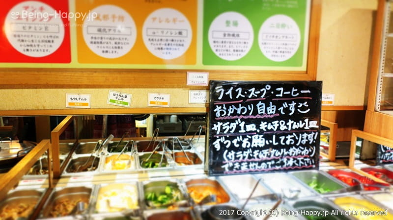 """サラダバーの様子@焼肉トラジの新業態店 """"葉菜""""(TORAJI HANA) photo by 茶子(ちゃこ)"""