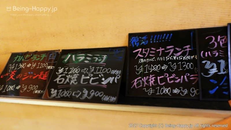 """メニューの黒板@焼肉トラジの新業態店 """"葉菜""""(TORAJI HANA) photo by 茶子(ちゃこ)"""