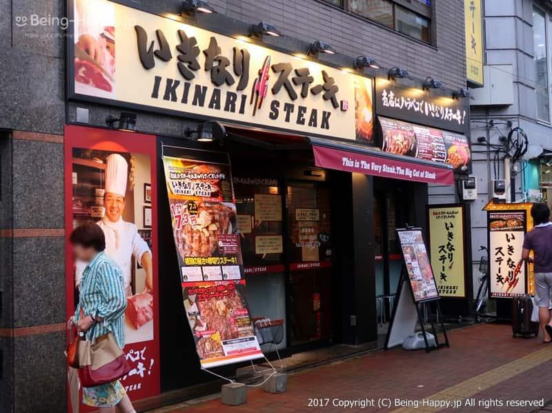 東中野店を外から見た写真@いきなりステーキ photo by 茶子(ちゃこ)