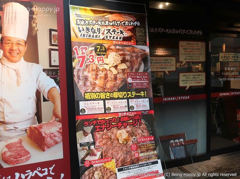 エントランスの看板 @いきなりステーキ photo by 茶子(ちゃこ)