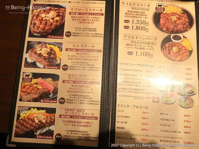メニュー@いきなりステーキ photo by 茶子(ちゃこ)