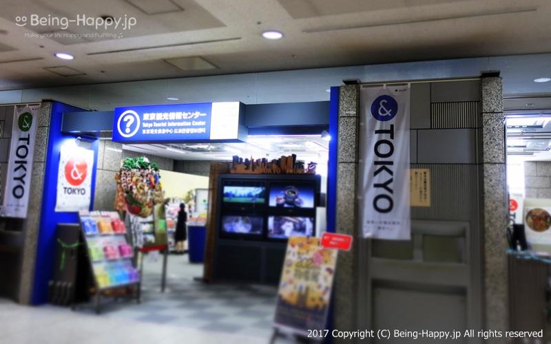 東京観光情報センター@西新宿 東京都庁 photo by 茶子(ちゃこ)