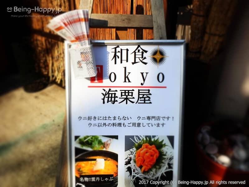 ウニ料理専門のレストランの看板