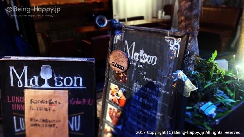 Meat Bar Maison(ミートバル メゾン )@代々木ビレッジ VILLAGE photo by 茶子(ちゃこ)