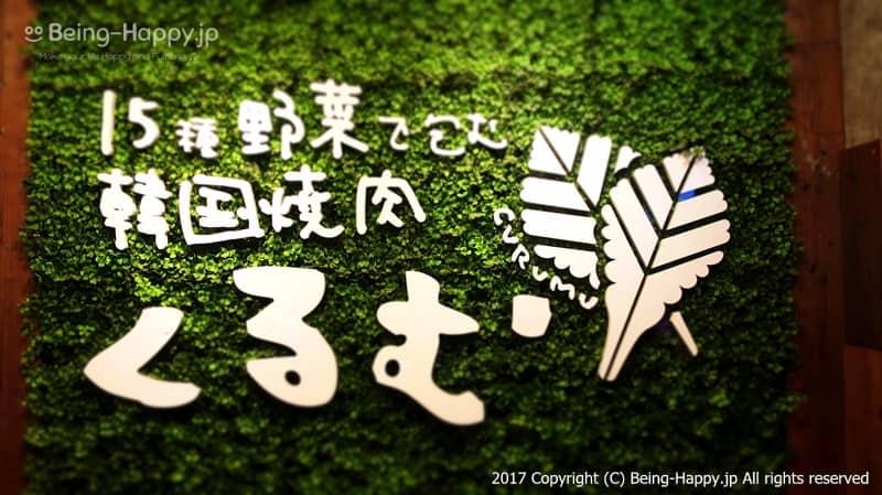 韓国焼肉くるむの看板 photo by 茶子(ちゃこ)