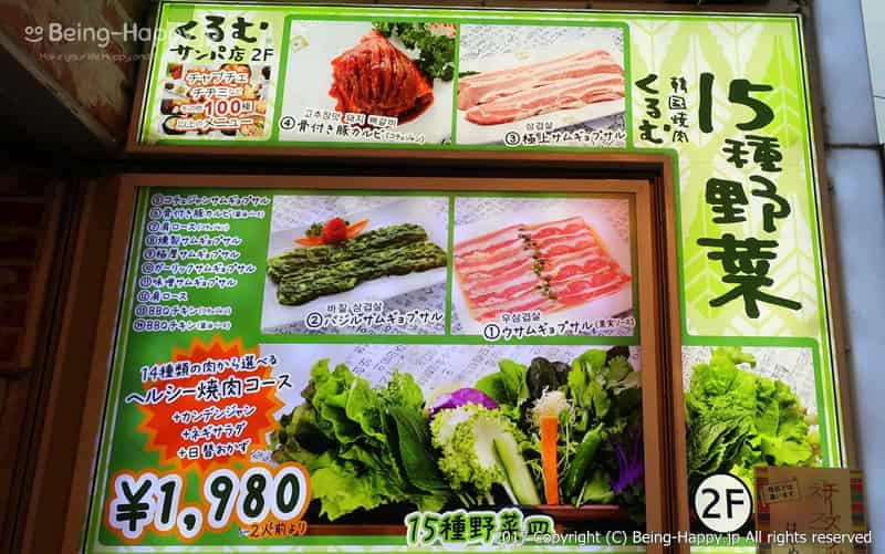 韓国焼肉くるむー焼肉コースのメニュー photo by 茶子(ちゃこ)