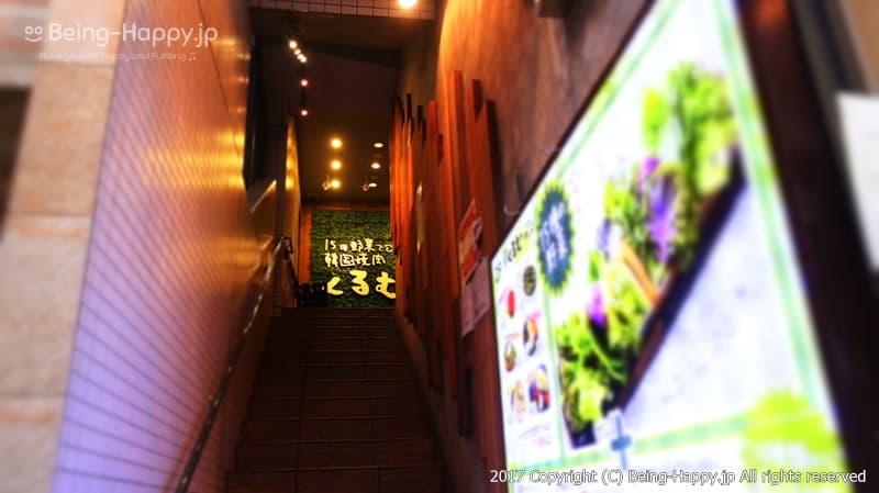 韓国焼肉くるむの入り口 photo by 茶子(ちゃこ)
