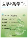 医学と薬学という雑誌のイメージ図