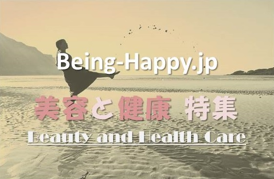 Being-happy.jp 美容と健康特集