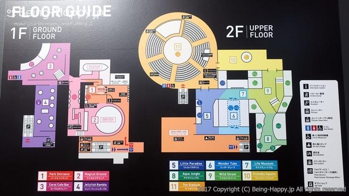 アクアパーク品川の館内マップ