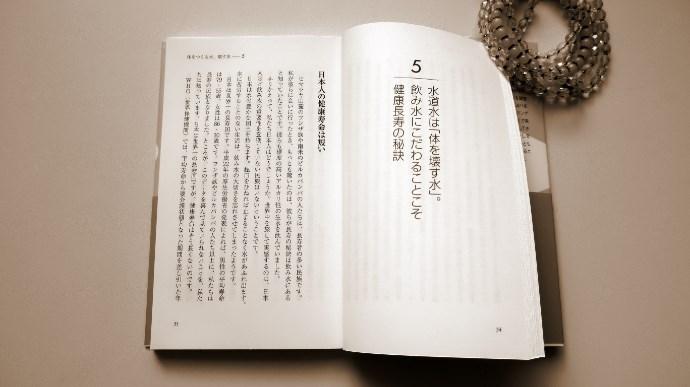 本「体をつくる水、壊す水」の言葉