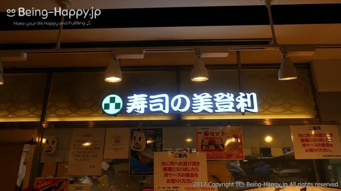 美登利寿司の看板