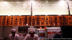 美登利寿司のメニュー看板