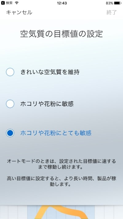 ダイソンスマホアプリ-目標値の設定