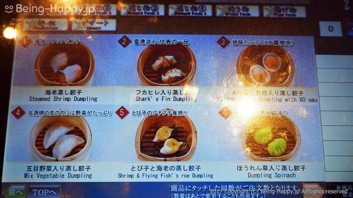 招福門(ショウフクモン)の食べ放題タッチパネル