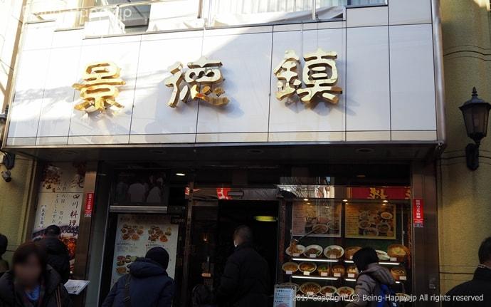 景徳鎮 (ケイトクチン)