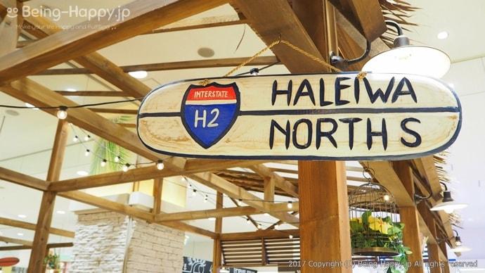 ハワイアンタウンにかけてあった標識