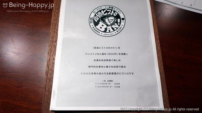 原価ビストロBAN - 500円の入場料