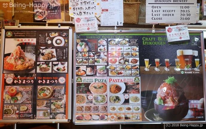 伊豆高原ビールのメニュー