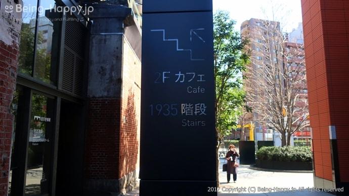 マーチエキュート神田万世橋の階段