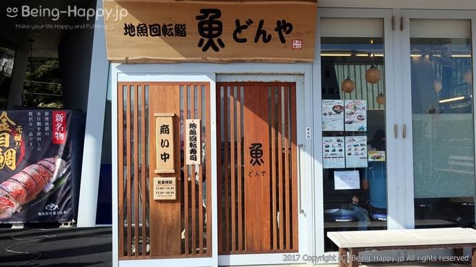 回転寿司店「魚どんや」
