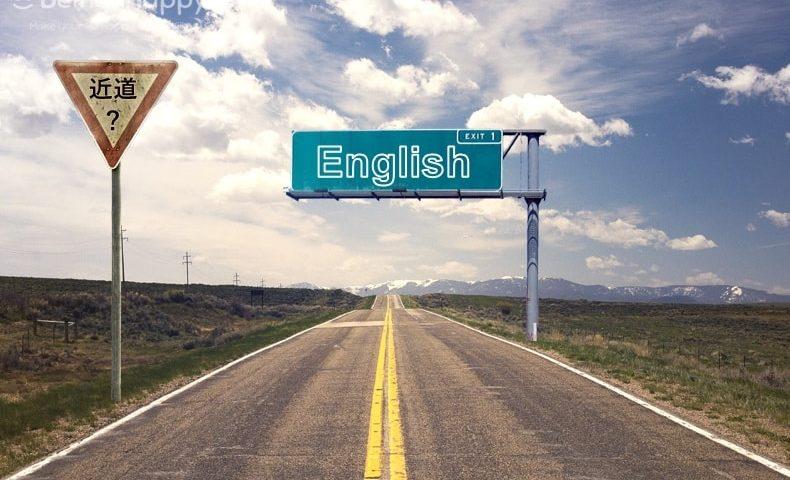 英語上達への近道