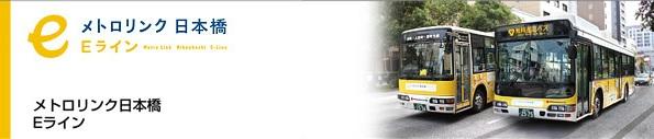 メトロリンク日本橋の写真 (日の丸リムジングループ)