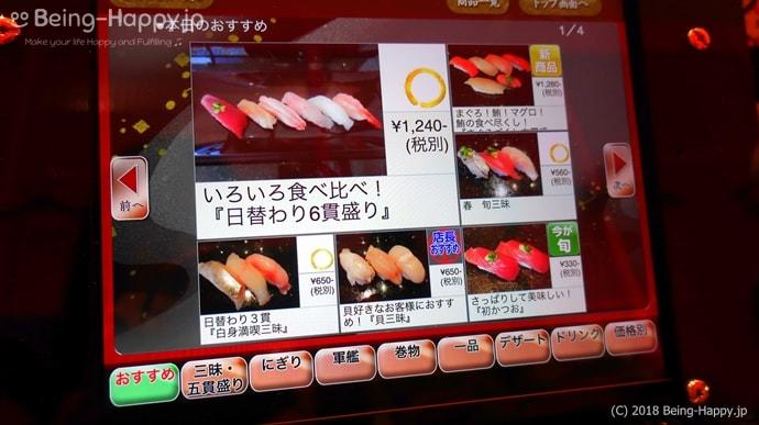 金沢まいもん寿司のタッチパネル注文デバイス