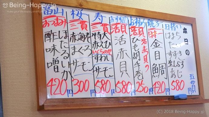 銚子丸のその日のおすすめボード