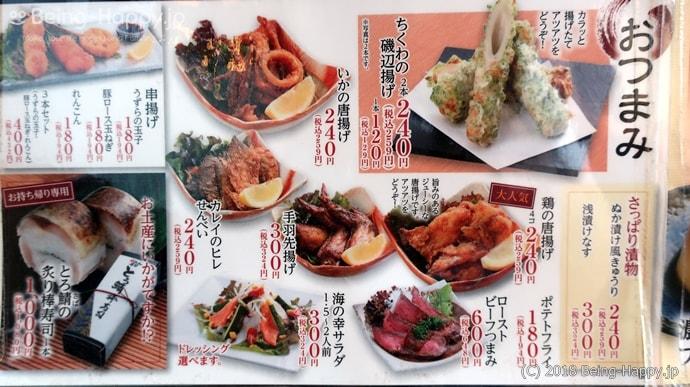 がってん寿司ー揚げ物メニュー