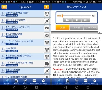 EnglishUpgraderの画面