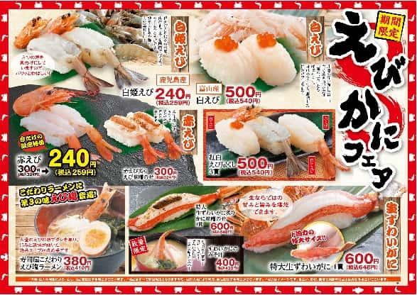 がってん寿司-えびかにフェア