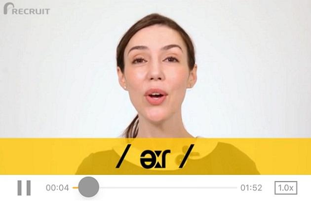 発音を動画で教えてくれる