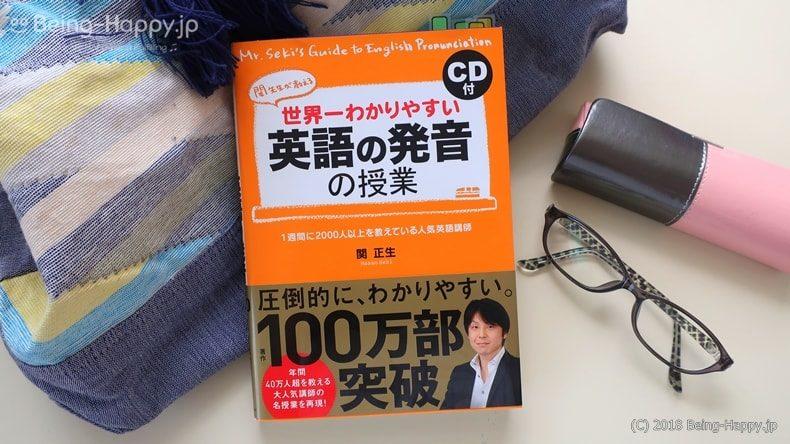 世界一分かりやすい英語の発音の授業の本