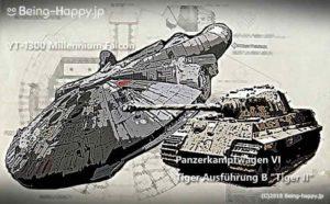 ミレニアム・ファルコン号は第二次大戦のドイツ軍戦車で造られていた?