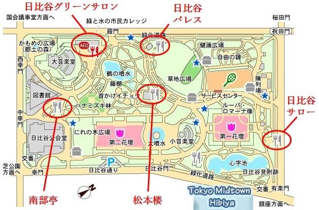 日比谷公園内のレストランマップ