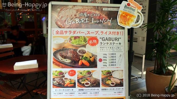 ガブリシェア渋谷店 - お店の外にあるメニュー