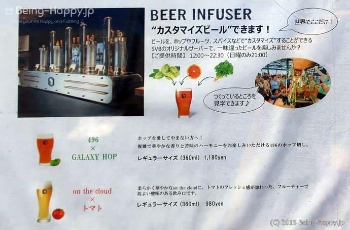 スプリングバレーブルワリー東京のカスタマイズビール