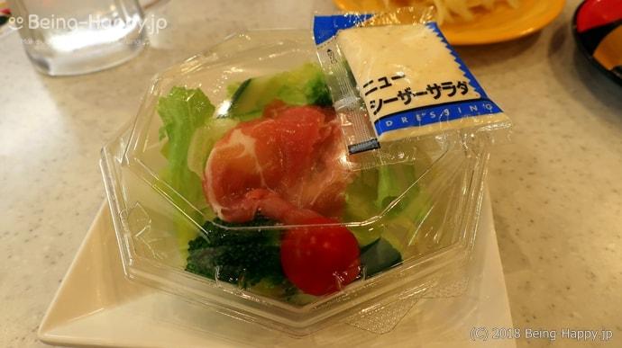 かっぱ寿司  生ハムと5品目野菜の シーザーサラダ